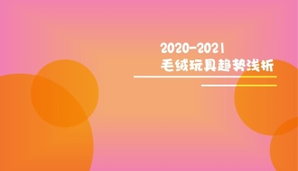 2020-2021毛絨玩具趨勢淺析