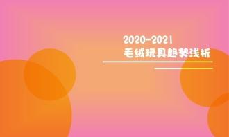 2020-2021毛绒玩具趋势浅析