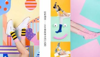 炫彩潮袜----2020季度袜子流行趋势