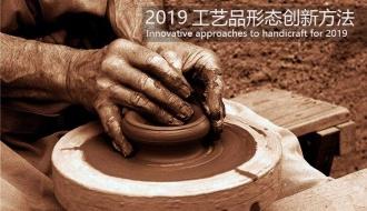 2019工艺品形态创新方法