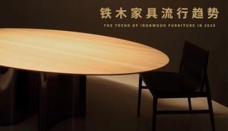 铁木家具的流行趋势