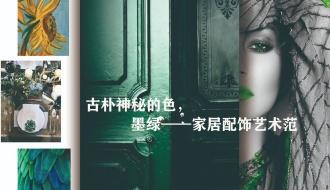 古朴神秘的墨绿色——家居配饰艺术范