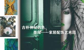 古樸神秘的墨綠色——家居配飾藝術范