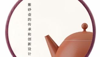 紫砂壶的传承和创新设计