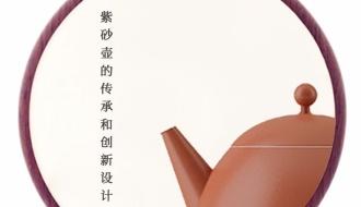 紫砂壺的傳承和創新設計