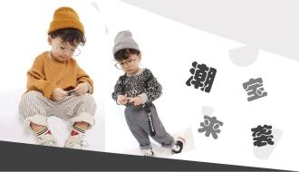 2019秋冬中小童(男)裤子流行趋势