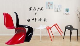 家居产品之塑料椅凳