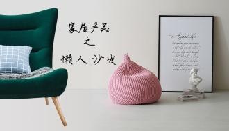 家居产品之懒人沙发
