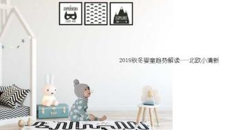2019秋冬婴童趋势解读--北欧小清新