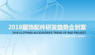 2018年箱包服飾研發主題趨勢企劃提案