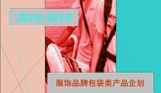 2018-2019服飾品牌的包袋類產品設計