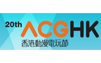 香港动漫及电玩展览会Ani-Com Hong Kong and Games Hong Kong - Exhibition