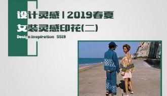 2019春夏女装灵感印花卷二