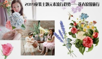 2019童装主题元素流行趋势——花卉浪漫旅行