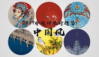 2019伞设计流行趋势:中国风