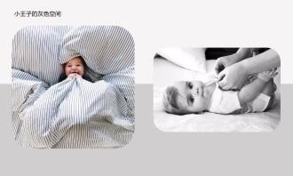 婴幼童趋势解读之--小王子的灰色空间