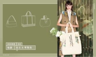 2020SS女士包袋设计开发
