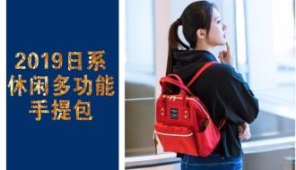 2019日系休闲多功能手提包