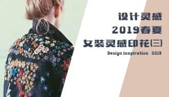 2019春夏女装灵感印花卷三