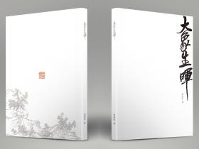 《大象生晖》书籍设计