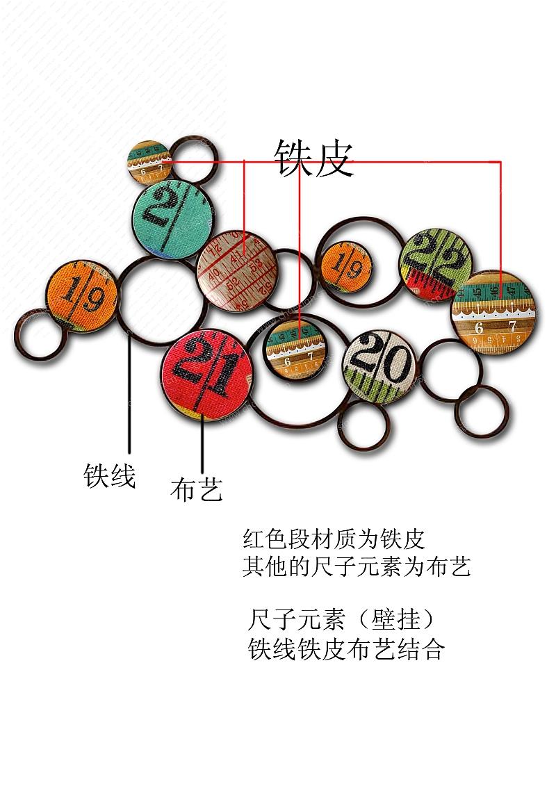 尺子元素(壁挂)-设计案例_彩虹设计网