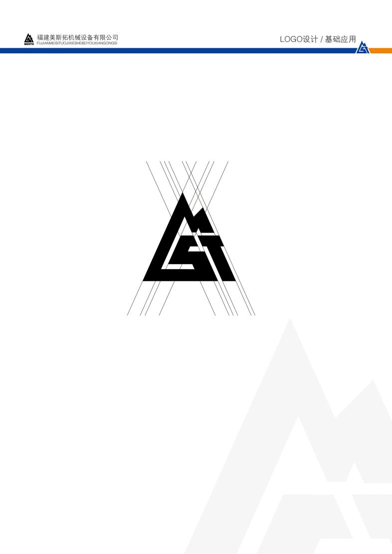 此标志以公司名称首写字母(mst)为创意基点,加以巧妙变形呈现山峰形态