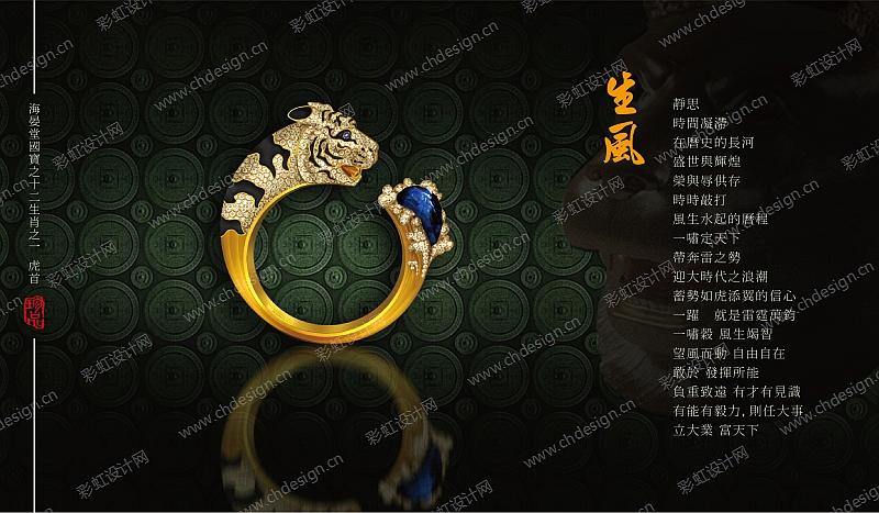 中国风首饰十二生肖虎