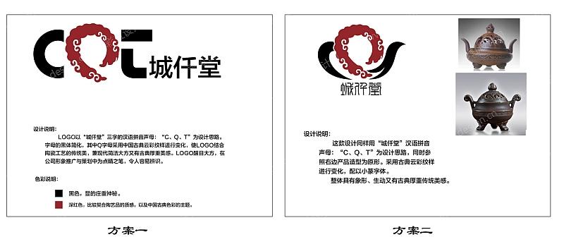 彩虹设计网 设计案例 城仟堂品牌logo  ‹› 有两个方案
