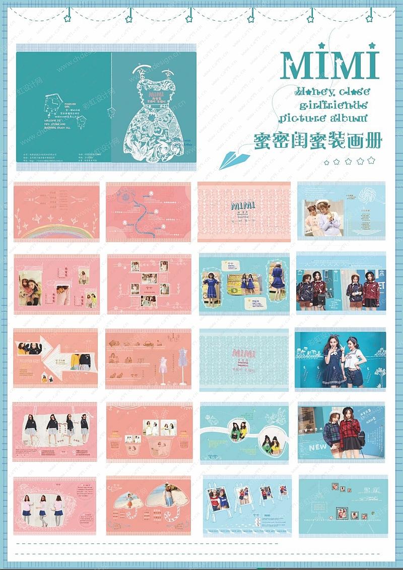 服装画册设计图片