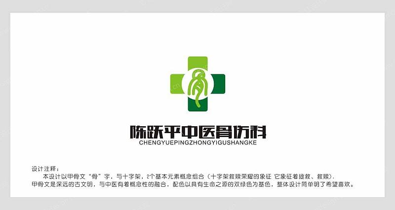 骨伤医院logo-vv-设计案例_彩虹设计网