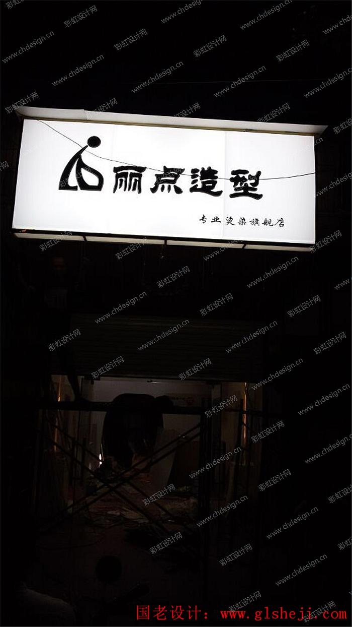 发廊招牌发光字制作-国老设计