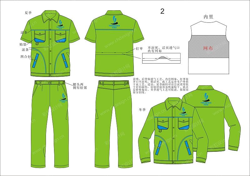 空调维修师傅工作服套装设计