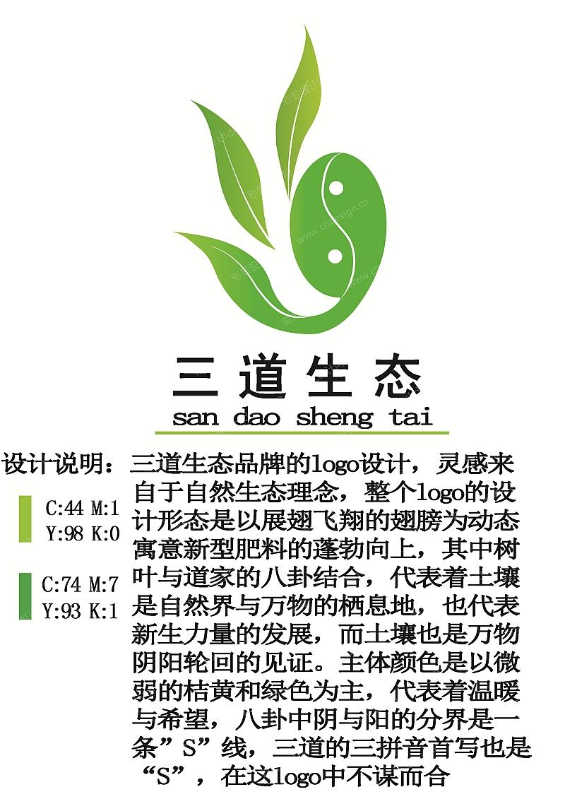 三道生态品牌的logo设计,灵感来自于自然生态理念,整个logo的设计图片