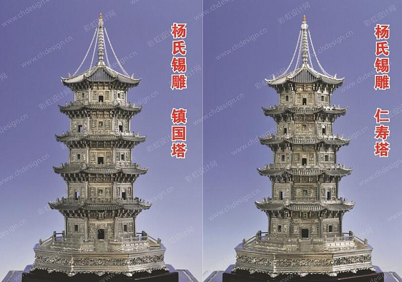 锡雕东西塔2-设计案例