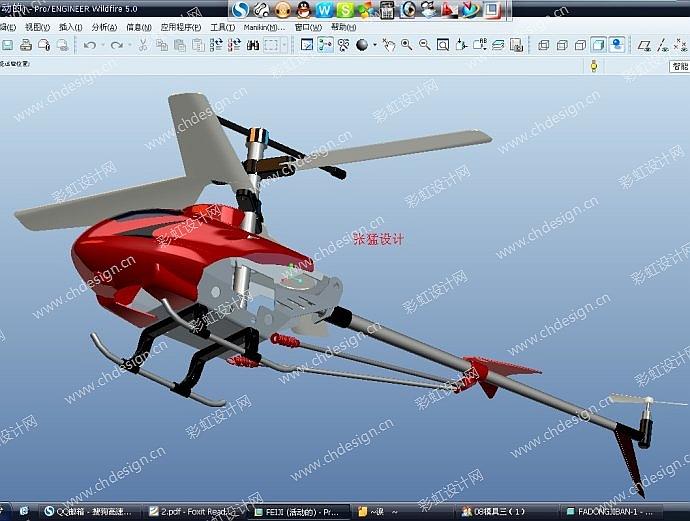直升飞机玩具设计