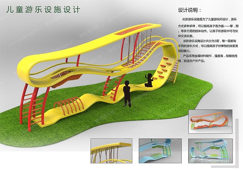 产品设计 儿童游乐设施