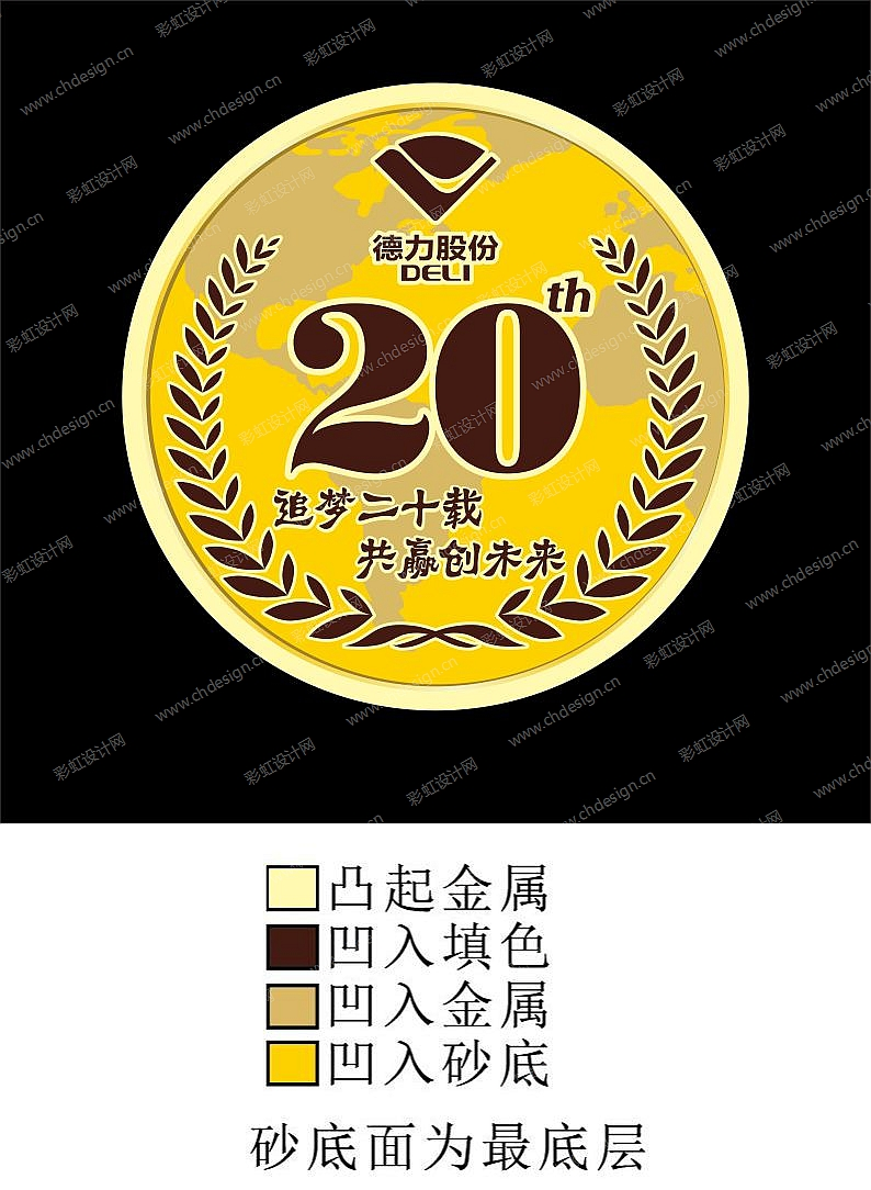 德力股份20周年纪念徽章设计-设计案例_彩虹设计网