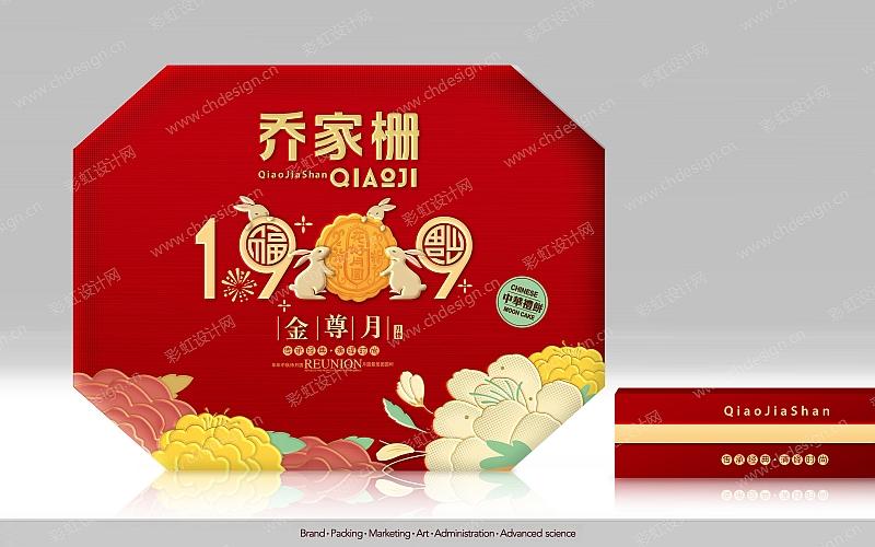 中秋月饼盒包装设计-设计案例