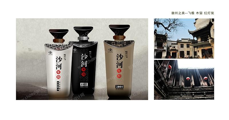 徽州之美 酒包装设计