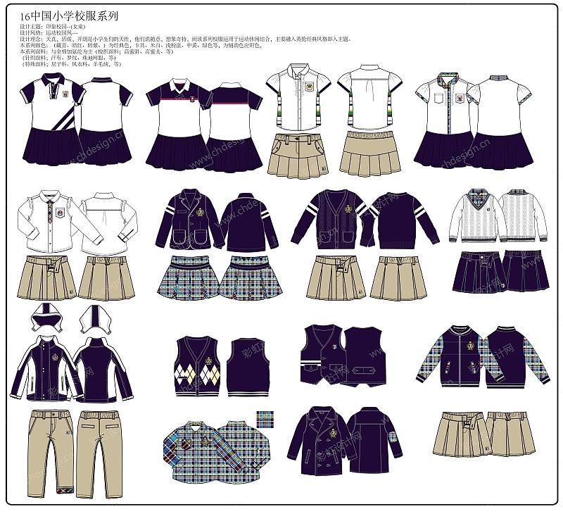 中国小学生校服-设计案例_彩虹设计网