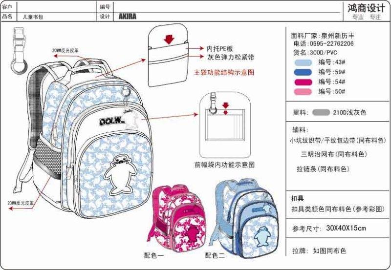 儿童包系列之二书包-设计案例_彩虹设计网