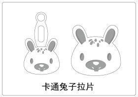 卡通兔子拉片